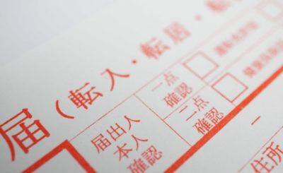 【2020最新】世田谷区で転入届を出す方法と必要なものまとめ!提出期間に注意