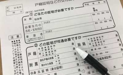 【2020最新】世田谷区で戸籍謄本と戸籍抄本をとる方法<郵送も可能>