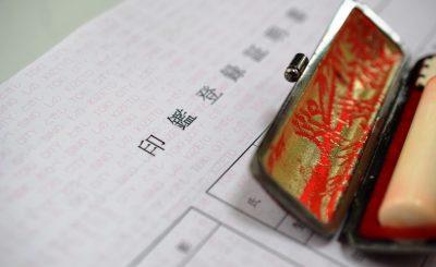 【これで大丈夫!】品川区での印鑑登録の方法とハンコの基礎知識