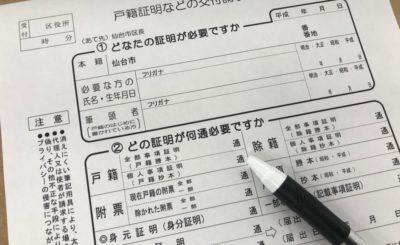 【2020最新】練馬区で戸籍謄本・抄本の取得方法!チェックリスト付き
