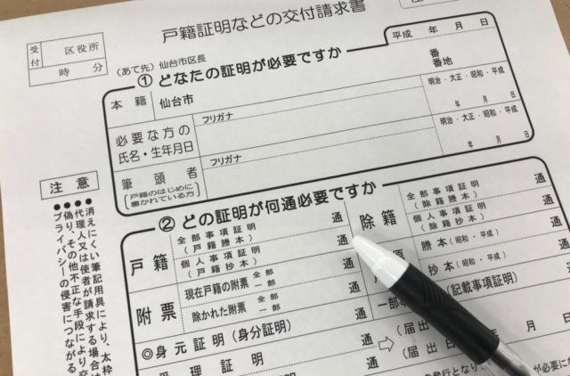 大田 区 住民 票 発行