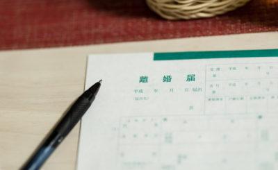 【2021最新】豊島区の離婚届提出方法まとめ!用紙のダウンロードはできる?