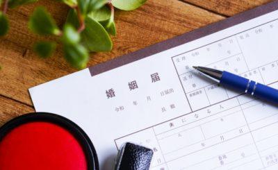 婚姻届の必要書類~品川区役所【知ったらびっくり!世界の結婚制度】