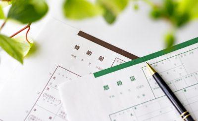 【2021最新】世田谷区での離婚届の入手、提出方法を詳しく解説!ダウンロード可