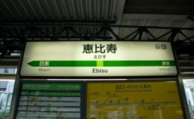 恵比寿駅のコインロッカー完全ガイド【安い、大型、冷蔵など!】