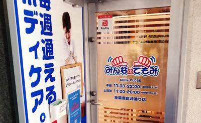 みんなのてもみ 秋葉原昭和通り店【初回限定クーポンあり!】