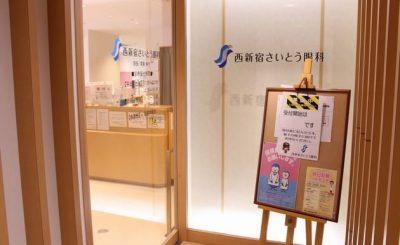【コンタクトの処方】新宿駅近くの眼科『西新宿さいとう眼科』<土曜・日曜・祝日の休日診療>