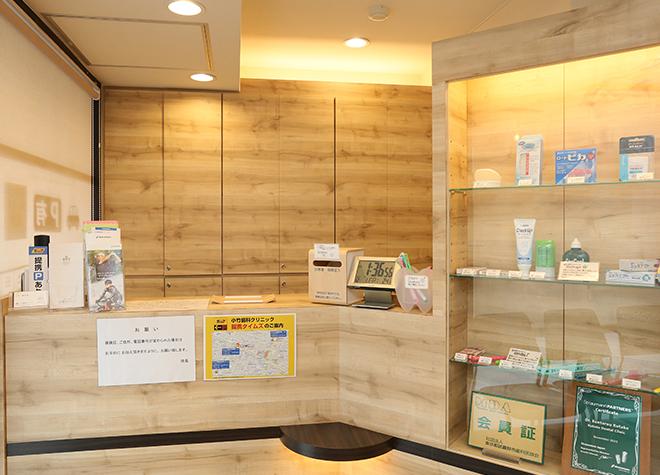 小竹歯科クリニック 武蔵野市 待合室の写真