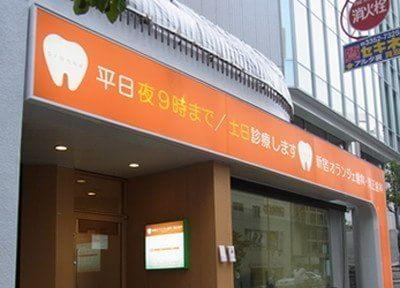 新宿オランジェ歯科・矯正歯科 外観の写真