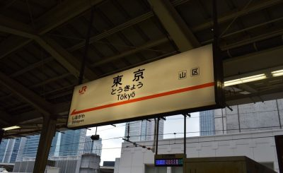 東京駅周辺でタバコが吸える無料喫煙所まとめ