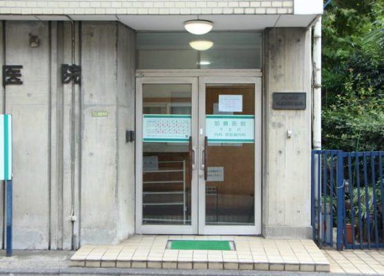 加藤医院 二子玉川 外観