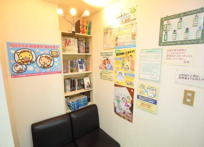 岩本歯科医院 町田駅 院内の写真