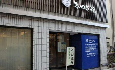 【土曜診療】住吉駅にあるオススメ内科・皮膚科「本田医院」