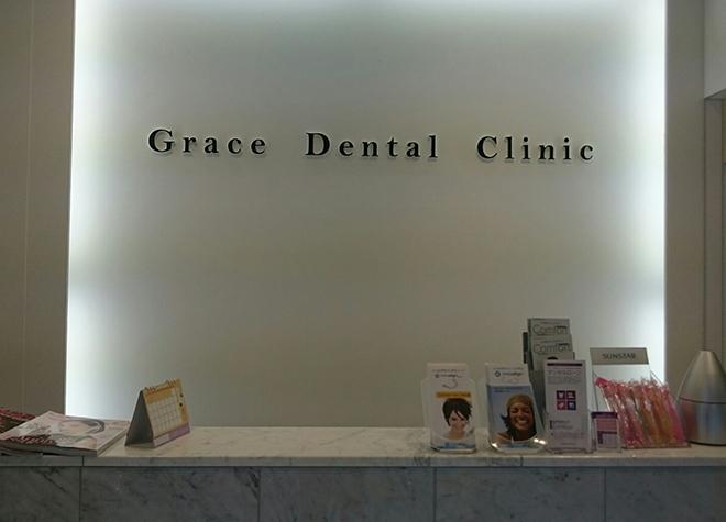 町田駅前グレイス歯科・矯正歯科 受付の写真