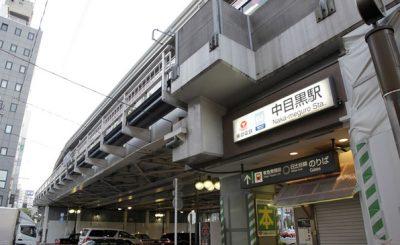 【喫煙スポット】中目黒駅周辺でタバコが吸える無料喫煙所まとめ