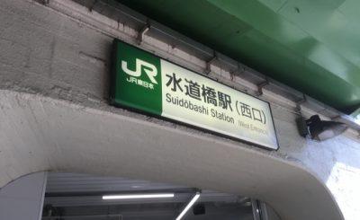 【2020最新】水道橋駅のファミレス・ファストフード店4選<深夜・24時間営業>