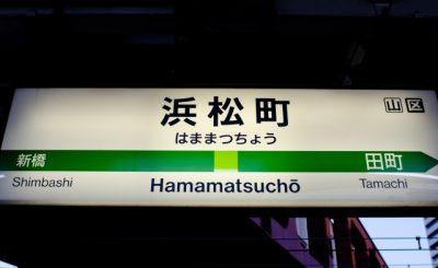 【2021最新】浜松町駅周辺のコインロッカー完全ガイド!大型ロッカーあり
