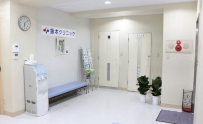 【木場駅近く】土曜日も診療の「鈴木クリニック」<内科や皮膚科も>