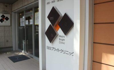 【土曜診療】目白駅近くの内科・肛門外科「目白ブライトクリニック」