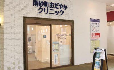 【土曜・日曜の休日診療】内科のある病院「南砂町おだやかクリニック」