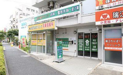【土曜診療】内科のある「医療法人社団 桐和会 瑞江総合クリニック」
