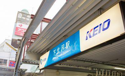 【完全ガイド】下北沢駅周辺のコインロッカーや手荷物預かり所まとめ