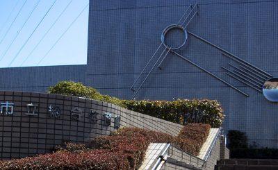 【2021最新】町田市立総合体育館のトレーニングルーム<ジムに通うよりもお得>