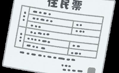 【2020最新】港区での住民票の手続き方法まとめ <郵送・コンビニ・土日も対応>