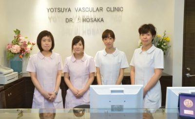 【土曜診療】四ツ谷駅近くの内科・血管外科「四谷・血管クリニック」