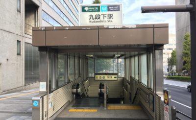 【完全ガイド】九段下駅周辺のコインロッカーや手荷物預かり所まとめ
