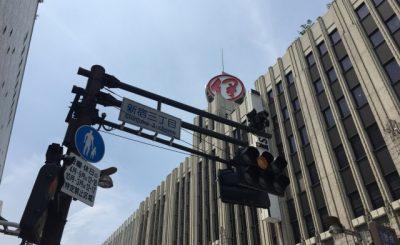 新宿三丁目駅のコインロッカー情報まとめ!【安い、大型、冷蔵など】