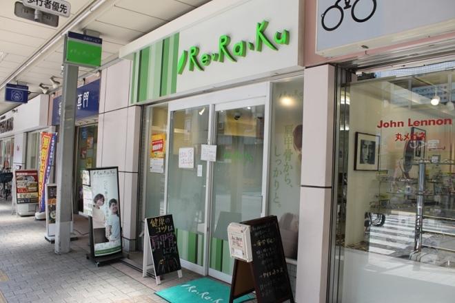 Re.Ra.Ku 大井町駅前店 外観