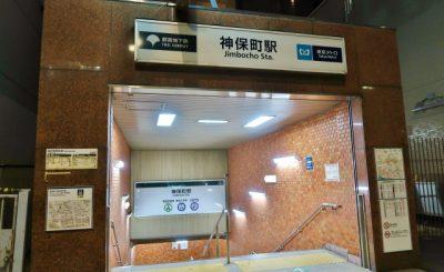 【完全ガイド】神保町駅のコインロッカーまとめ!安いロッカーあり