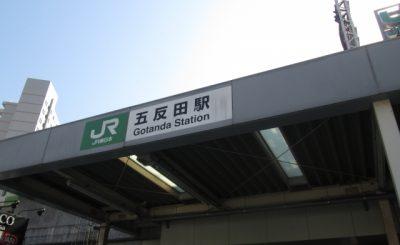 【完全ガイド】五反田駅のコインロッカーまとめ!大型ロッカーあり