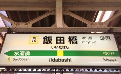 【完全ガイド】飯田橋駅周辺のコインロッカー情報まとめ!