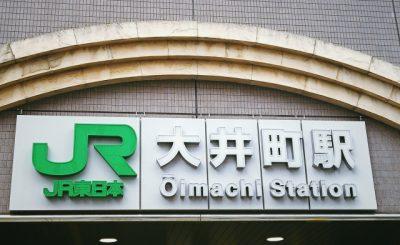 【2021最新】大井町駅のコインロッカーまとめ!大型ロッカーなども