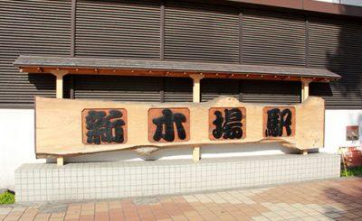 【完全ガイド】新木場駅のコインロッカーまとめ!大型ロッカーあり