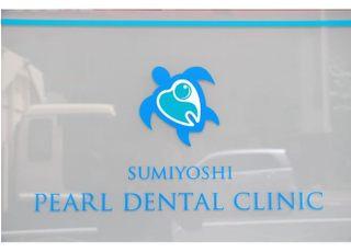 小児歯科にも対応!住吉駅近くの「住吉パール歯科クリニック」