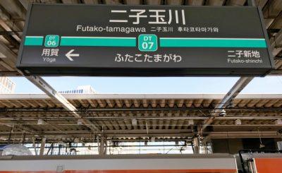 二子玉川駅のコインロッカーまとめ!特大サイズ、冷蔵ロッカーあり