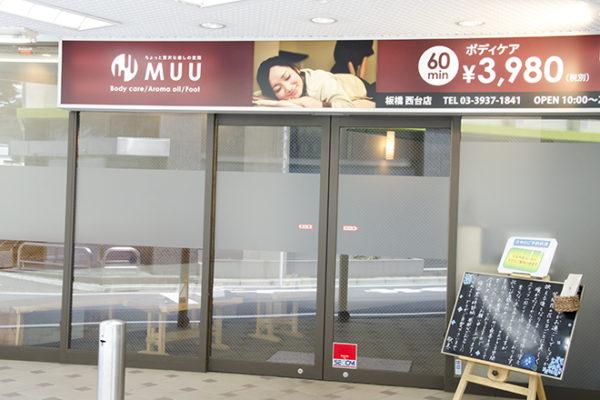 MUU 板橋西台店 外観