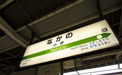 【完全ガイド】中野駅のコインロッカーまとめ!穴場スポットあり