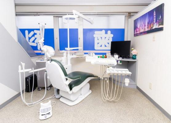 中川歯科クリニック 田町 診療室