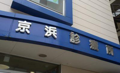 雑色駅近くで呼吸器内科に対応『京浜診療所』<内科・循環器内科・整形外科・脳神経内科にも対応>