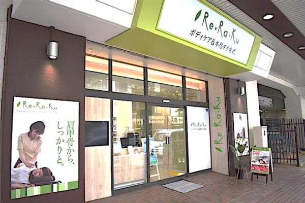 Re.Ra.Ku 西武新宿ペペ店 外観
