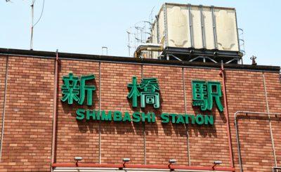 【2020最新】新橋駅で深夜や朝まで利用できるファミレス3選!24時間営業あり