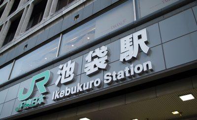 【2020最新】池袋駅の深夜や朝まで利用できるファミレス3選!24時間営業あり