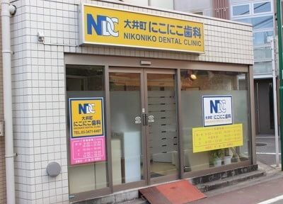 大井町にこにこ歯科 外観