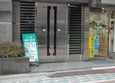 小坂歯科医院 上野 外観