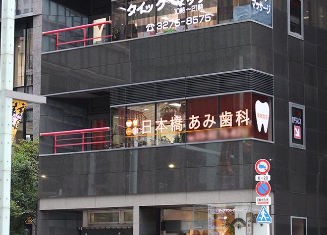 日本橋あみ歯科 外観