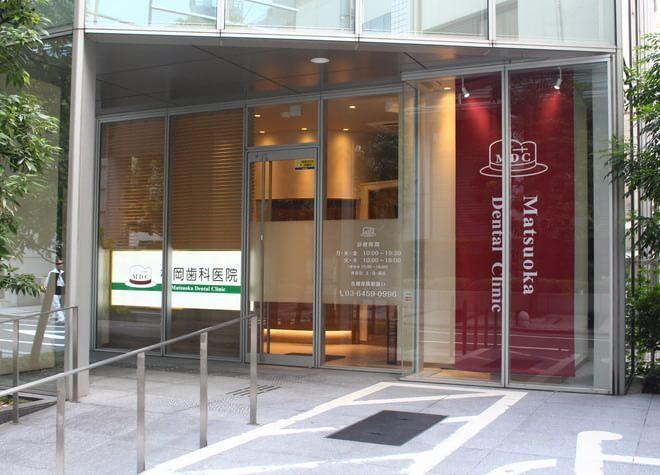 松岡歯科医院 浜松町 外観